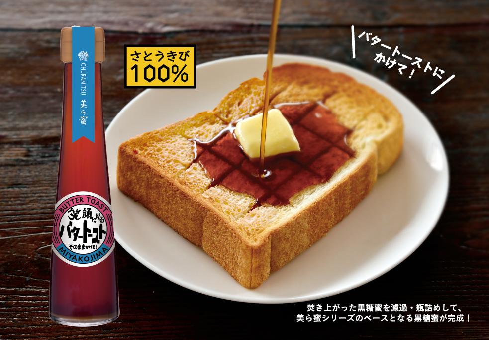 バターを乗せたトーストにかける美ら蜜シロップ
