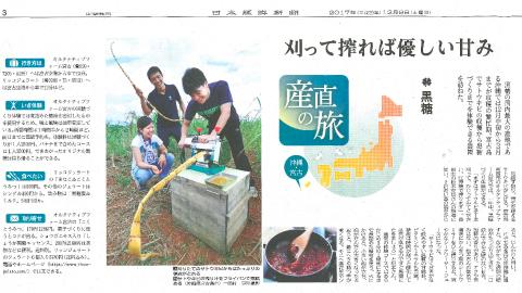メディア掲載写真:日本経済新聞