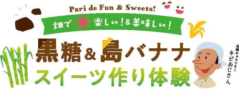 宮古島黒糖&島バナナスイーツ作り体験