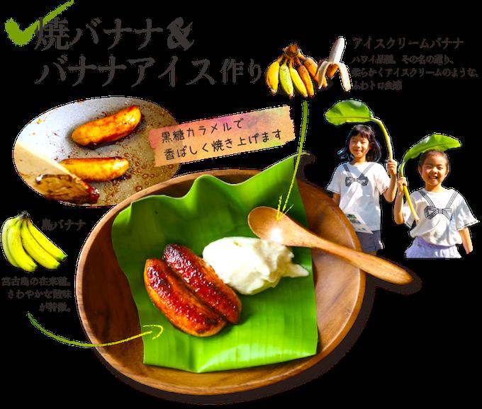 焼バナナ&バナナアイス作り