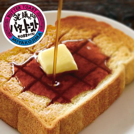 バタートースト料理写真