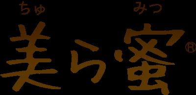 美ら蜜®ブランドロゴ