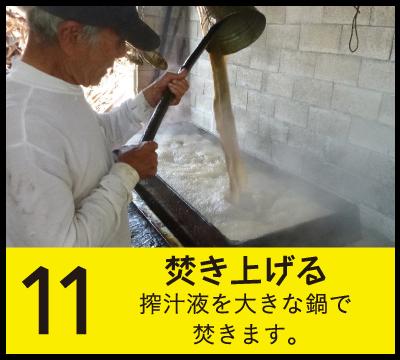 美ら蜜工程11