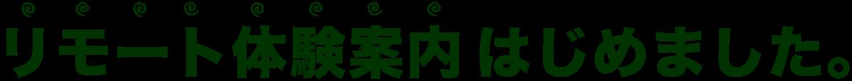 畑の中で体験キットを持つ松本代表