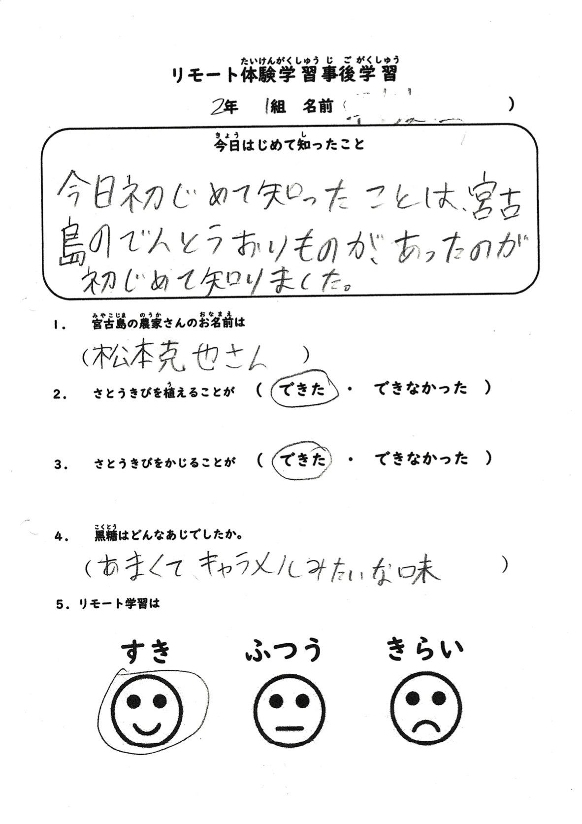 参加者からの声2