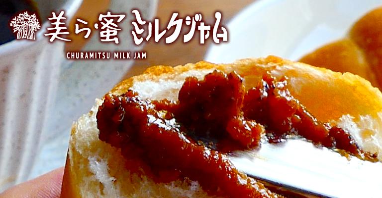美ら蜜ミルクジャムをパンに塗っている写真