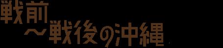 戦前〜戦後の沖縄(1900年〜)