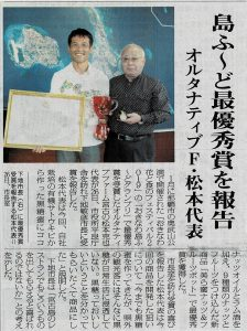 宮古島市長と松本代表