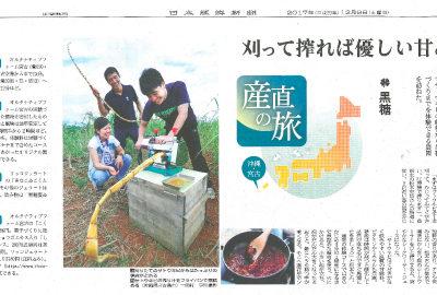 日本経済新聞で「黒糖作り体験」が紹介されました!