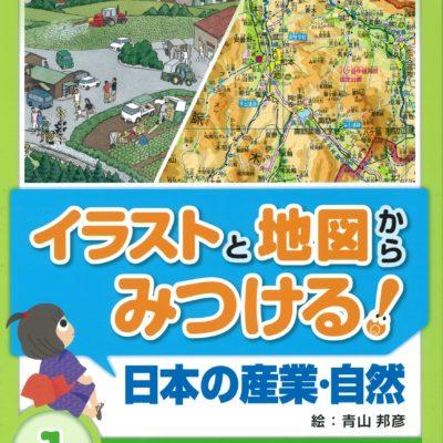 「イラストと地図からみつける!日本の産業・自然〈第1巻〉」(帝国書院)へ「黒砂糖のつくり方」の画像を提供しました