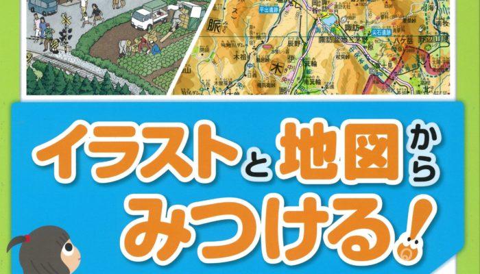 イラストと地図からみつける!日本の産業・自然〈第1巻〉
