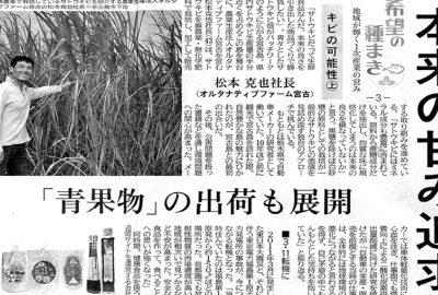 琉球新報にて弊社の事業取組が紹介されました!